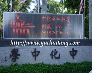 Sekolah Tinggi Chung Hwa
