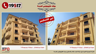 our constructions and properties in New Heliopolis city