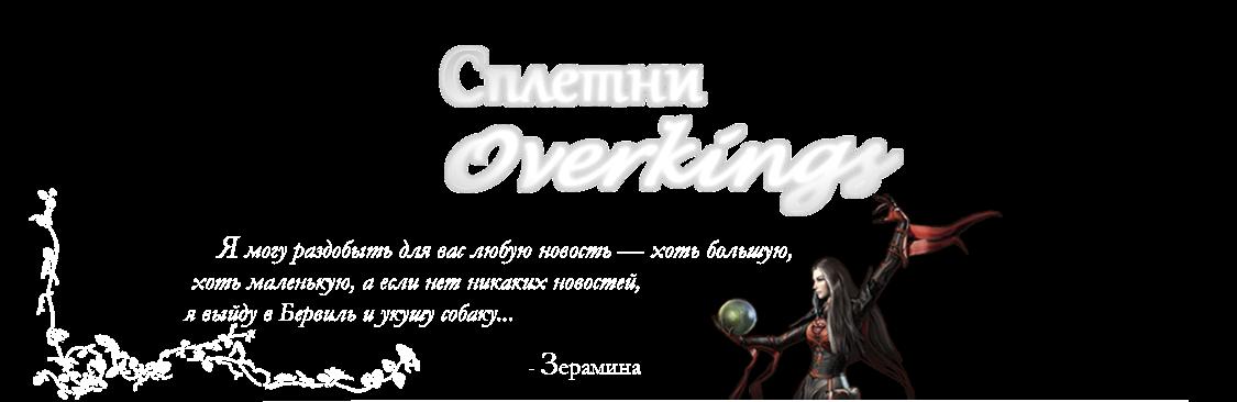 Сплетни Overkings