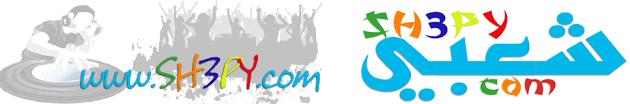 شعبي دوت كوم - sh3py.com