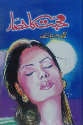 Mohabbat ka hisar novel by Nighat Abdullah Online Reading