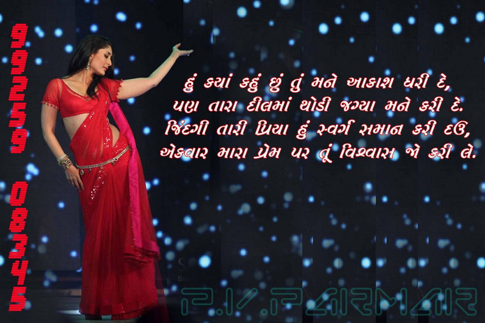 Displaying 17> Images For - Gujrati Sayri...