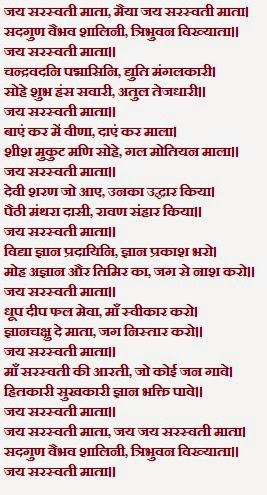 Sarasvati Ma