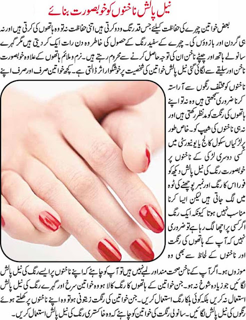skincareurdu - Nail Polish Is Also Really Important For Beauty