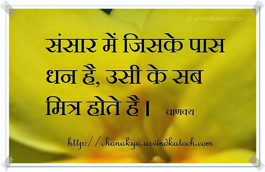 Money, Chanakya, Friend, world, Hindi Thought, CHanakya Quote