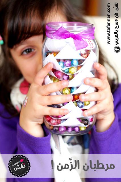 مرطبان الزمن نشاط مونتيسوري تفنن لتقريب مفهوم الزمن للطفل Time Jar Montessori activity for kids to understand Time