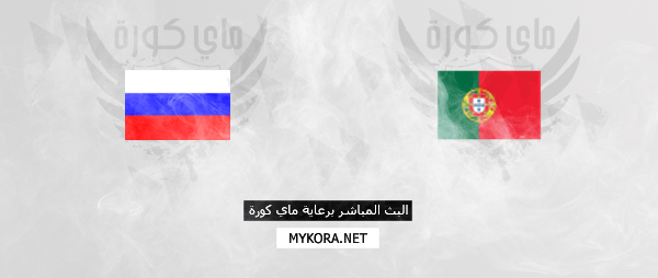 البرتغال وروسيا اليوم