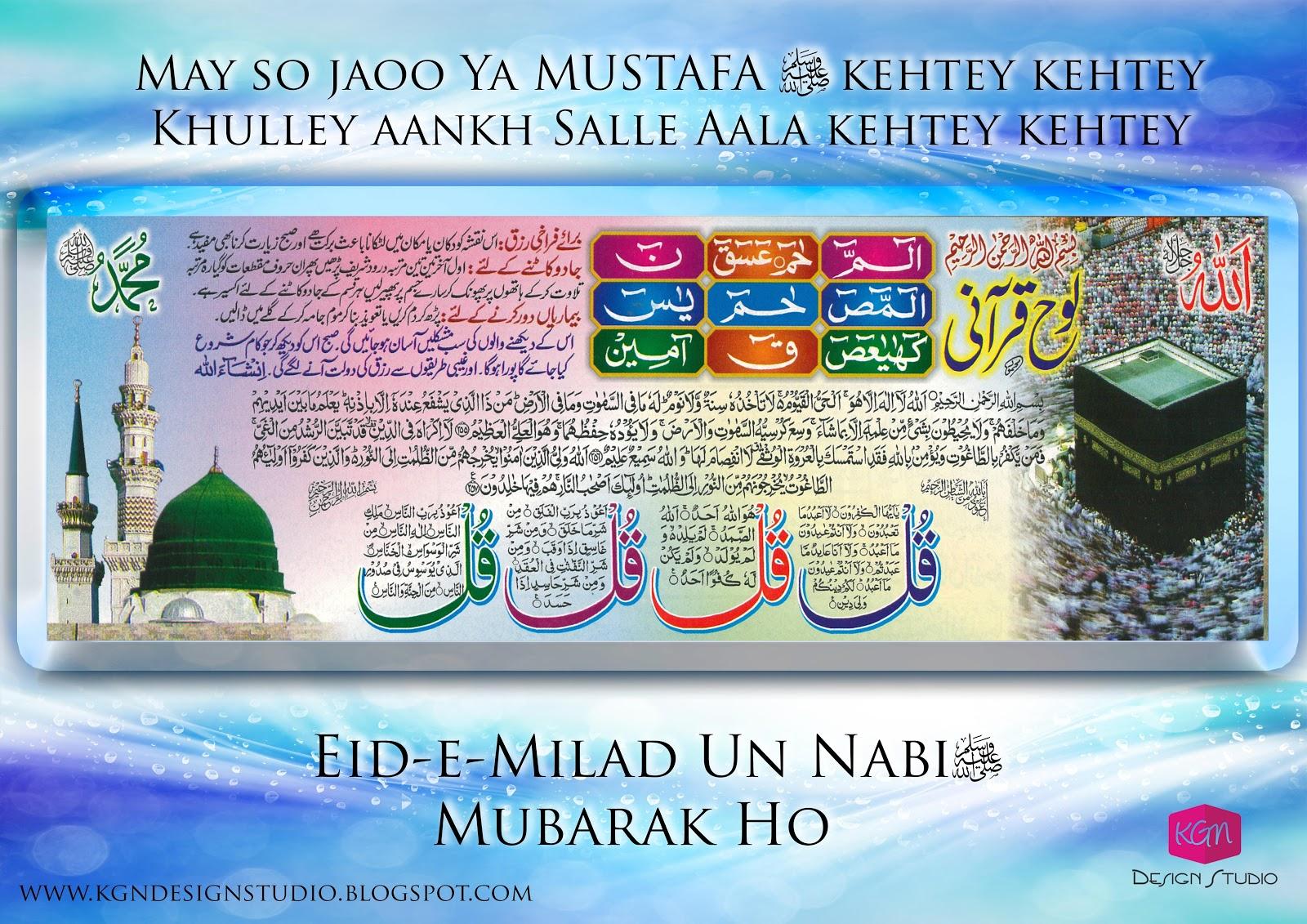 http://4.bp.blogspot.com/-M6E1ehvTyoU/UOayPYi7kEI/AAAAAAAACMM/JpzcKSvzy60/s1600/Eid-e-Milad-Wallpaper-12.jpg