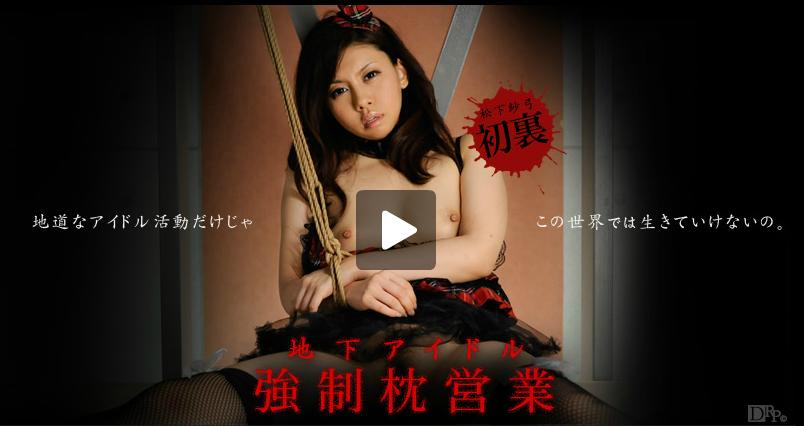 main Usaribbeancomh 081912-106 地下アイドル強制枕営業 Sayumi Matsushita 松下紗弓 [12P3.51MB] 2001d