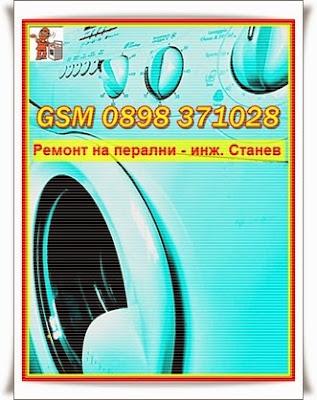 майстор за ремонт на перални