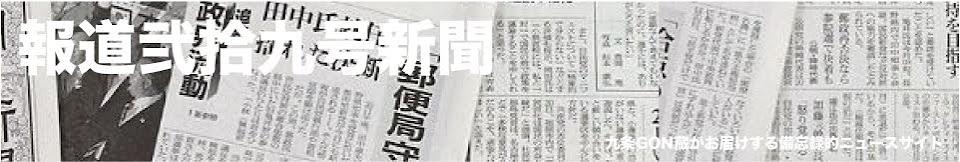 報道弐拾九号新聞