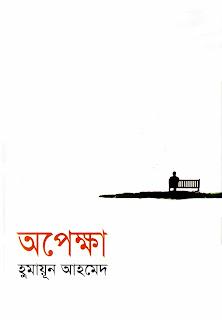 Opekkha by Humayun Ahmed PDF Download