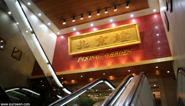 Entrada del restaurante Peking Garden de Hong Kong