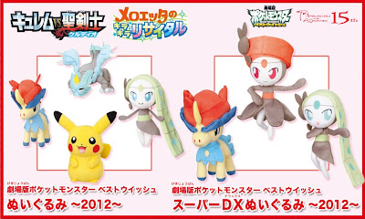 WHF 2012 Pokemon Plush and Super DX Plush Banpresto