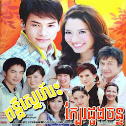 [ Movies ] Pon Luer Sne Reah Kbe Duong Chan - Khmer Movies, Thai - Khmer, Series Movies