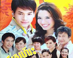 [ Movies ] Pon Luer Sne Reah Kbe Duong Chan - Khmer Movies, Thai - Khmer, Series Movies