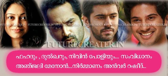Fahad Fazil, Dulqur Salman, Nivin Pauly in Anjali Menon's Film