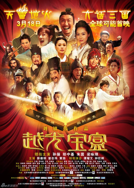 Việt Quang Bảo Hạp | Once Upon A Chinese Classic (2010)