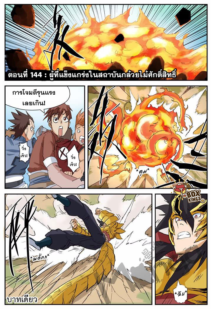 Tales of Demons and Gods-ตอนที่ 144