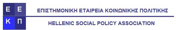 Επιστημονική Εταιρεία Κοινωνικής Πολιτικής