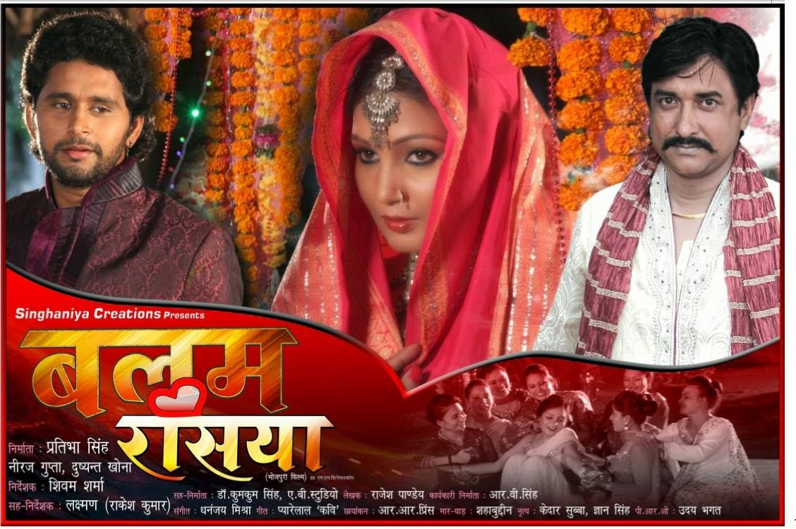 Balam Rasiya Bhojpuri Movie New Poster Ft Yash kumar Mishra, Pari Singhniya