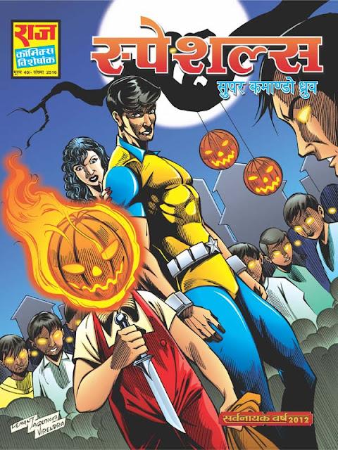 download hindi comics in pdf format