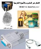 كتاب التحكم عبر الحاسوب بالاجهزة الخارجية استخدام Serial Port بلغة VB.NET