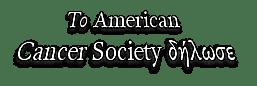 Το American Cancer Society δήλωσε