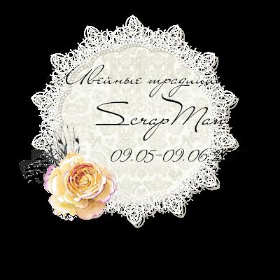 """+++Задание """"Швейные традиции"""" до 09/06"""