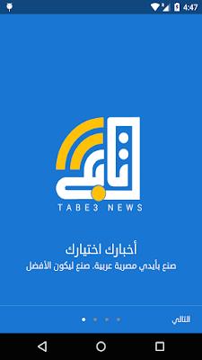 تابع. تطبيق اخباري صنع بأيدي مصرية عربية. صنع ليكون الافضل