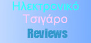 Ηλεκτρονικό τσιγάρο reviews με tips - συμβουλές στο άτμισμα