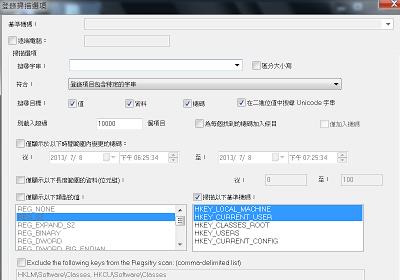 支援關鍵字搜索的微軟Windows登錄檔搜尋工具,RegScanner V2.03 繁體中文綠色免安裝版!