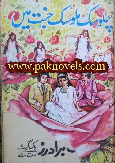 Chalosak Malosak Jannat Mein By Mazhar Kaleem M A