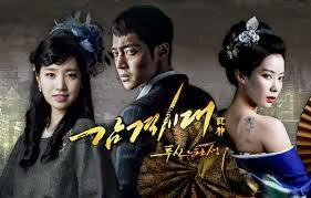 16][Download] Inspiring Generation (감격시대) (Korean Drama) [Indo