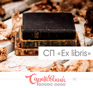 СП Ex libris