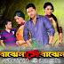 BOJHENA SHEY BOJHENA Lyrics - Title Song | Arijit Singh