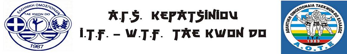 Α.Γ.Σ. ΚΕΡΑΤΣΙΝΙΟΥ