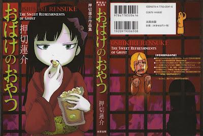Obake no Oyatsu – Oshikiri Rensuke Sakuhin-shuu (おばけのおやつ -押切蓮介作品集-) – 1 Volume Complete