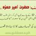 Hazrat Ameer Hamza (R.A) Ki Shahadat Ka Qisa
