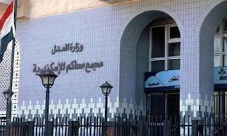 عناوين محاكم الإسكندرية