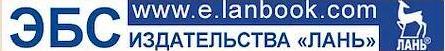 Электронная библиотечная система Издательства «Лань»