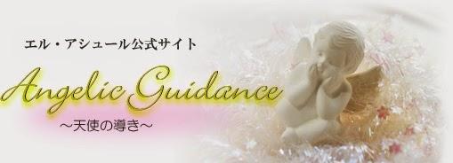 Angelic Guidance~天使の導き~ Blogger版
