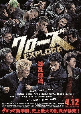 Crows Zero 3 - Crows Explode (2014) Blue Ray Subtitle Indonesia