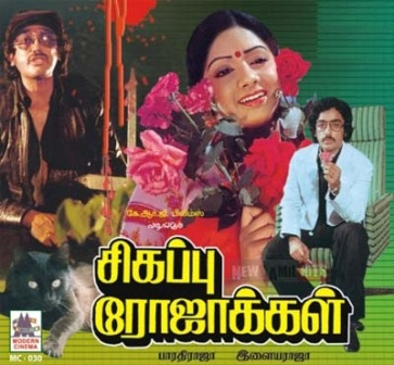 Watch Sigappu Rojakkal (1978) Tamil Movie Online