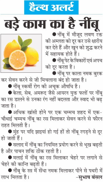 Healthy diet, health tips in hindi for girl, simple ...