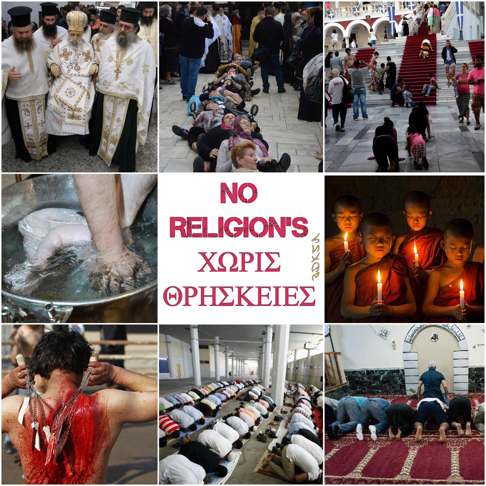 No Religion's - Xωρίς Θρησκείες