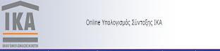 Online Υπολογισμός Σύνταξης ΙΚΑ