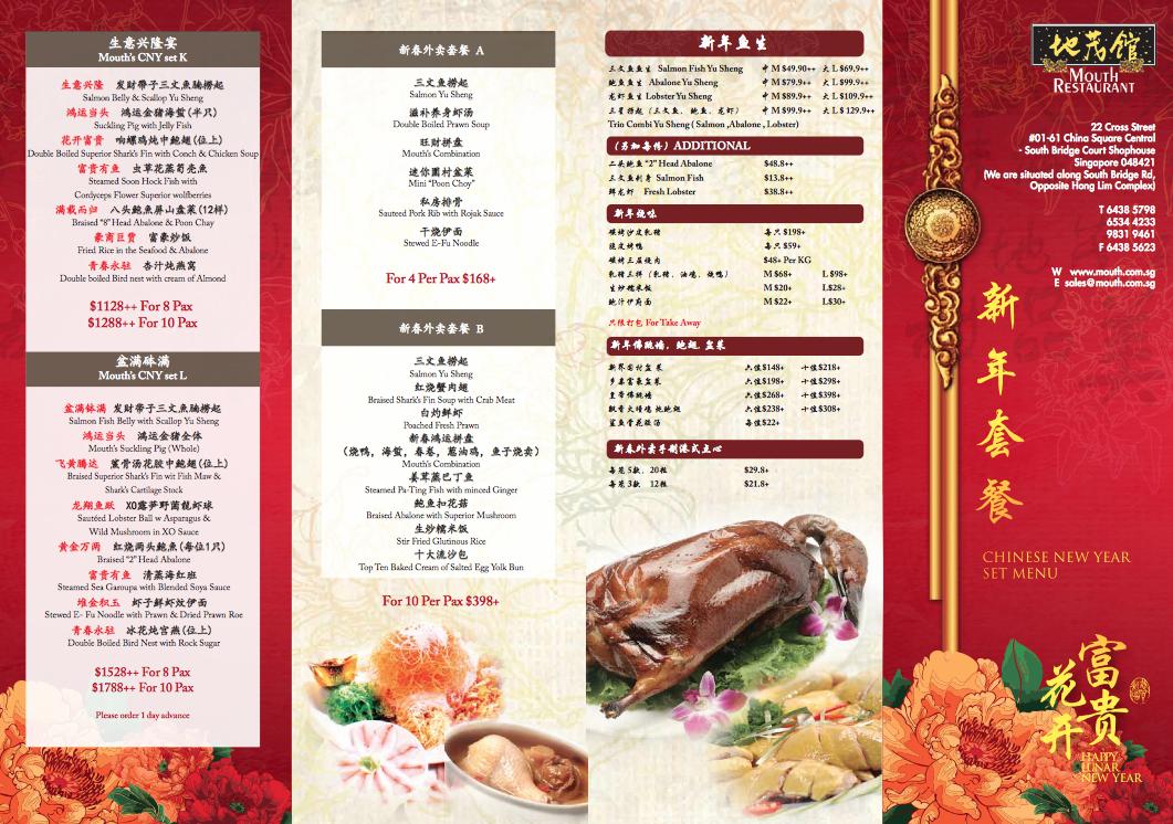 aldora: Mouth Restaurant (地茂馆), China Square Central