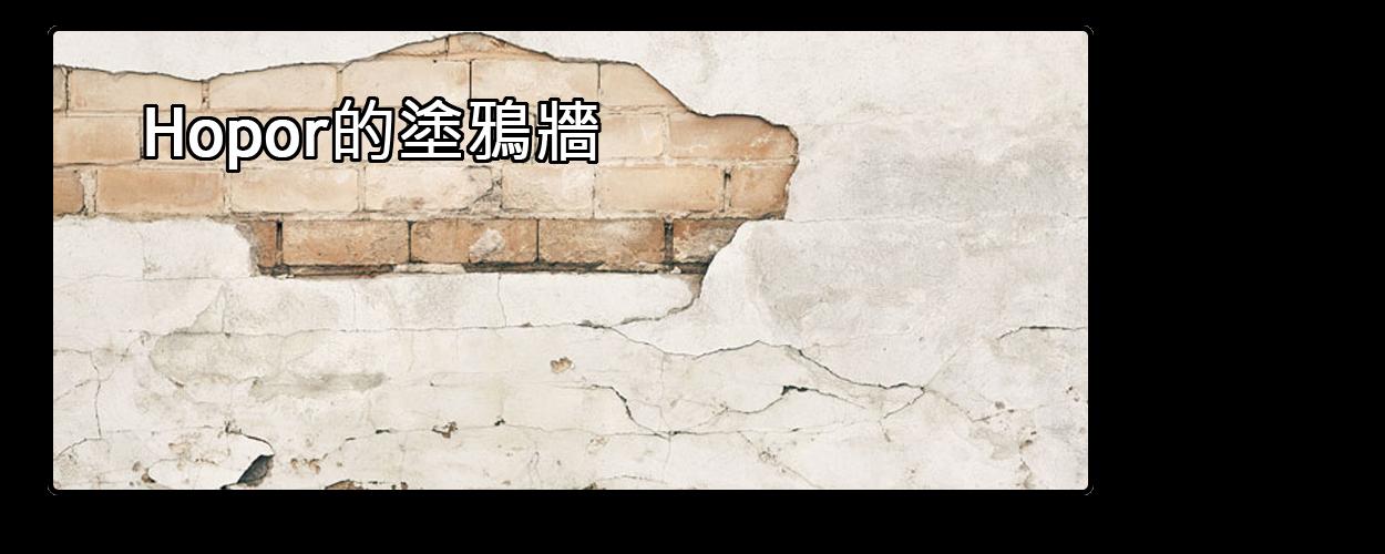Hopor的塗鴉牆