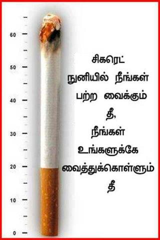 Nambikkai Throgam Tamil Kavithai Sms Kootation